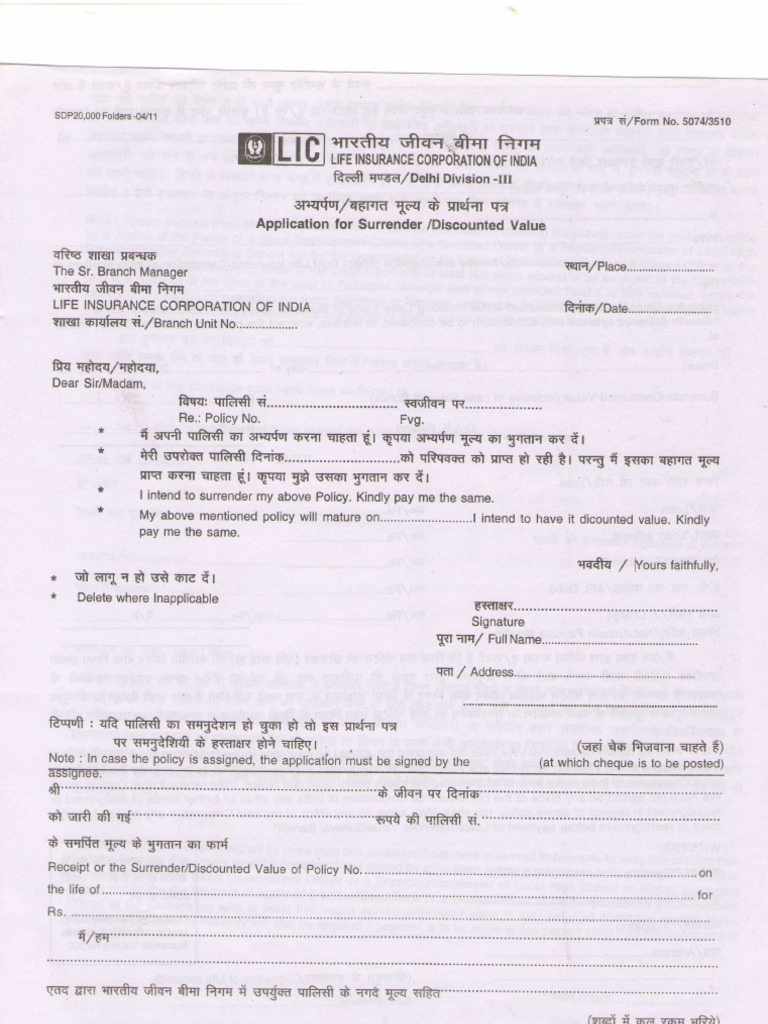 Surrender Form Form No 5074 3510 | Economy Related ...