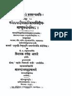 Sagaudapadiya Karika Atharva Veduya Mandukya Upanishad