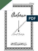 Hadith Ki Roshni by Bilal Abdul Hai Al Hasni Al Nadwi