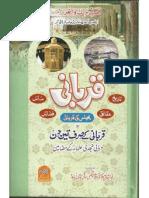 Qurbani Siraf 3 Din
