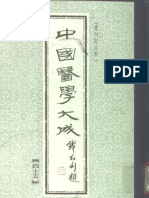 中国医学大成.45.叶选医衡.医学源流论.慎疾刍言.医暇卮言