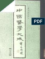 中国医学大成.39.冷庐医话.柳洲医话.馤塘医话.先哲医话