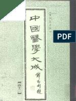 中国医学大成.42.儒门事亲
