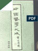 中国医学大成.44.医学读书记.读医随笔.市隐庐医学杂著