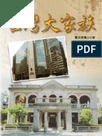 8U41台灣大家族_試閱
