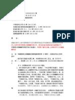 法務部函釋100年4月14日,法律字第 1000003521 號