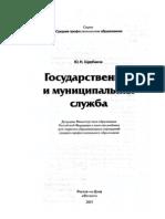 Государственная и муниципальная служба - Щербаков_copy