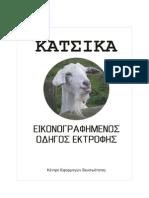 ΚΑΤΣΙΚΑ-ΕΚΤΡΟΦΗ