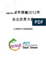 JCI國際民代論壇邀請函(國外)1010