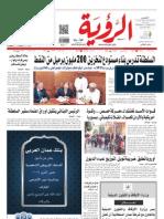Alroya Newspaper 11-10-2012