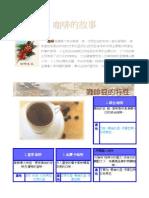 [电子书] 专业-咖啡介绍
