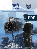 Navy Review 581