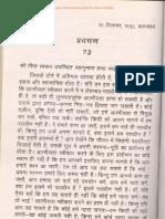 Jeevan Path - Swami Sharnanand ji maharaj Manav Sheva Sangh- Vrindavan