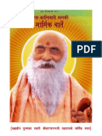 Marmik Batein - Swami Sharnanand ji maharaj Manav Sheva Sangh- Vrindavan