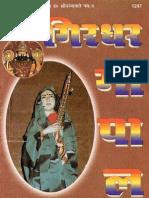 Hindi Book-Patanjalya-Yog-Darshan(Complete)by Gita Press pdf