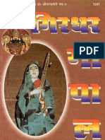 Mere to Giridhar Gopal(Hindi) - Swami Ramsukh Das ji Gita Press