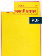 Kalyankaari Pravachan - Swami Ramsukh Das Ji - Gita Press