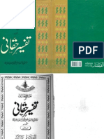 Tafseer e Haqqani (Part 1 & 2) by Maulana Abu Muhammad Abdul Haq Haqqani Dhelvi
