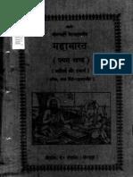 Mahabharat 01 Gita Press Gorakhpur - 6 parts