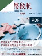 人民幣啟航——香港發展人民幣離岸中心的契機(封面)