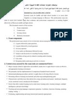 مواصفات الامتحان المهني 2012