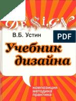 Устин В.Б. - Учебник Дизайна - 2009