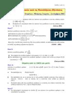 2012-9-18, Θέματα μιγαδικών - Εξετάσεις