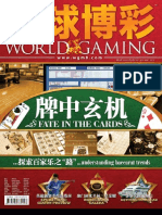Baccarat - WorldGamingMag Wmg8.Com 11