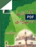 Aftab e Walayat