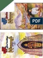 ရခိုင္တန္ေဆာင္ေဆာင္းပါးမ်ား(ဦးဦးသာထြန္း)