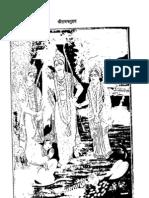 Adhyatm Ramayan Hindi(Veda Vyasa)GITA PRESS