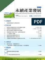 永續產業季刊-56期內頁