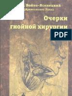 Очерки гнойной хирургии_Войно-Ясенецкий