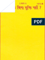 Kya Guru Bin Mukti Nahi - Swami Ramsukhdas Ji - Gita Press