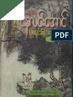 Pai Ywun San Swordman 1