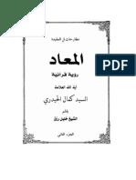المعاد رؤية قرآنيّة (2) آية الله المحقَق العلامة السيد كمال الحيدري