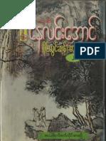 Pai Ywun San Swordman 2