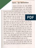 About Swami Sharnanand Ji Maharaj