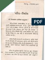 Manavkimaang - Swami Sharnanand Ji