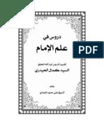 علم الإمام, بحوث في حقيقة ومراتب علم الائمة المعصومين (ع) آية الله المحقَق العلامة السيد كمال الحيدري