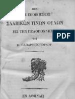 Παπαρηγόπουλος - Εποίκηση Σλαυικών φυλών στην Πελοπόννησο