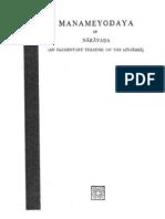 Manameyodaya of Naryana ( an Elementary Treatise of the Mimansa ) - Translated by C Kunhan Raja and S.S. Suryanarayan Shastri