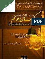 Urdu Translation... The Dust Will Never Settle Down Imam Anwar Al Awlaki (Rahimaullah)