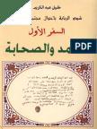 شدو الربابة بأحوال مجتمع الصحابة بقلم خليل عبدالكريم