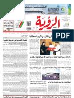 Alroya Newspaper 13-10-2012