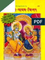 Shri Radha-Mdhav-Chintan - Shri Hanuman Prasad Ji Poddar - Bhaiji - Gita Press Gorakhpur