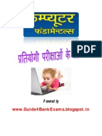About Computer in Hindi - Guide4BankExams