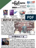The Burmese Journal (October-2012)