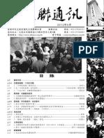 Hong Kong Alliance Issue 94