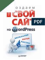 Grachev Sozdaem Svoy Sayt Na WordPress